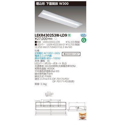 東芝 TENQOO埋込40形W300調光 LEKR430253W-LD9