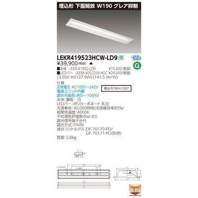 東芝 TENQOO埋込40形190グレア LEKR419523HCW-LD9