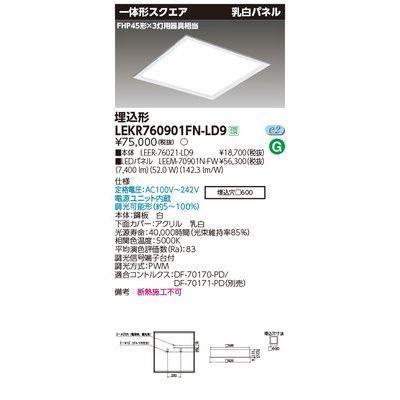 東芝 ベースライト埋込□600乳白 LEKR760901FN-LD9