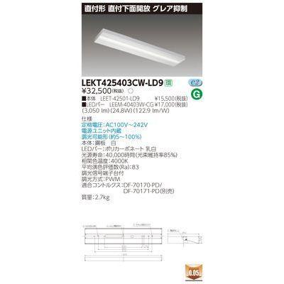 東芝 TENQOO直付40形箱形グレア LEKT425403CW-LD9