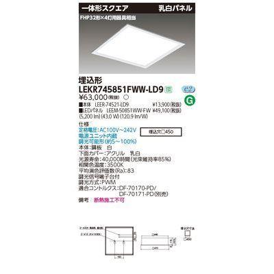 東芝 ベースライト埋込□450乳白 LEKR745851FWW-LD9