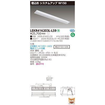 東芝 TENQOO埋込40形システムアップ LEKR416203L-LS9