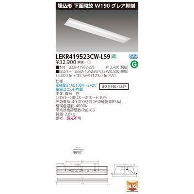 東芝 TENQOO埋込40形190グレア LEKR419523CW-LS9