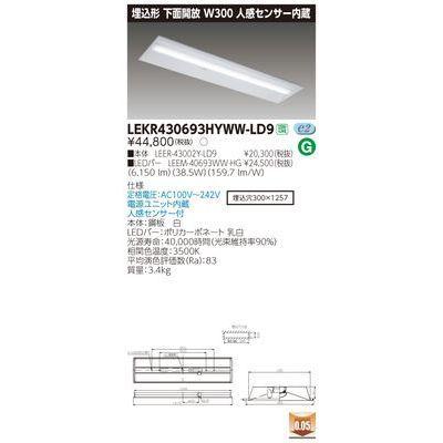 東芝 TENQOO埋込40形W300センサ LEKR430693HYWW-LD9