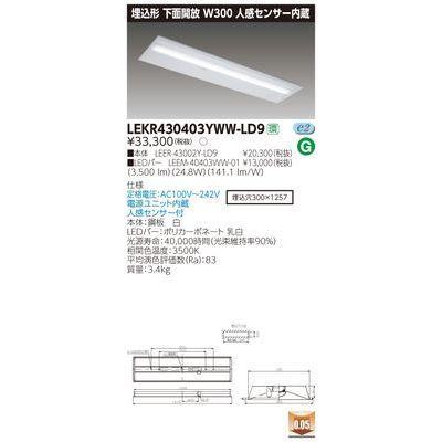 東芝 TENQOO埋込40形W300センサ LEKR430403YWW-LD9