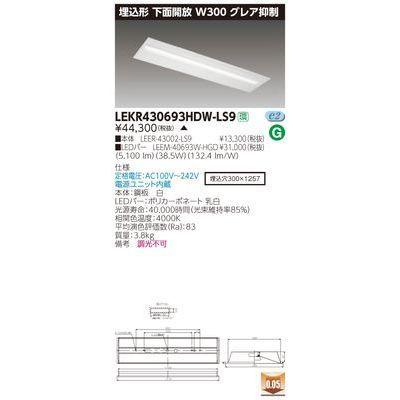 東芝 TENQOO埋込40形W300グレア LEKR430693HDW-LS9【納期目安:追って連絡】