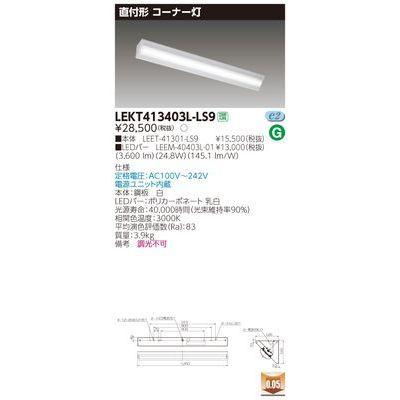 東芝 TENQOO埋込40形コーナー灯 LEKT413403L-LS9