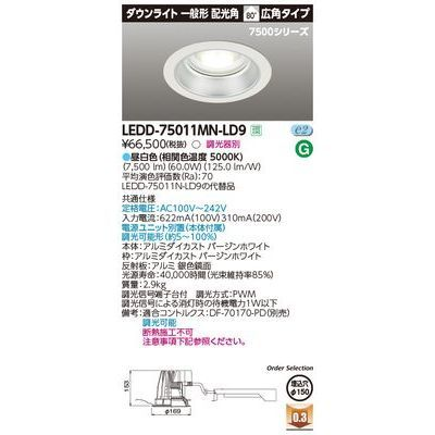 東芝 一体形DL7500一般形Ф150 LEDD-75011MN-LD9