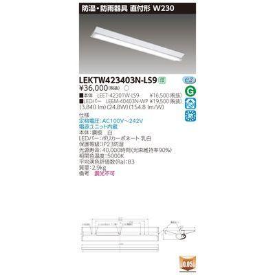 東芝 TENQOO直付40形W230防水 LEKTW423403N-LS9
