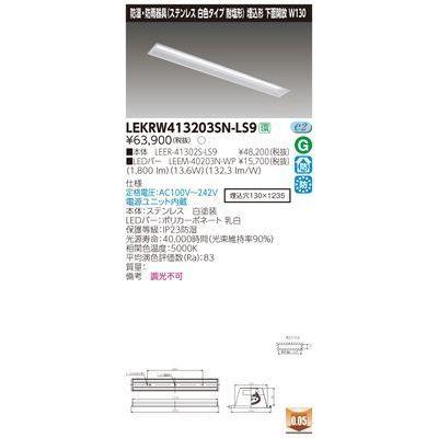 東芝 TENQOO埋込40形W130SUS LEKRW413203SN-LS9