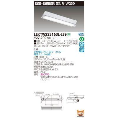 東芝 TENQOO直付20形W230防水 LEKTW223163L-LS9
