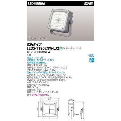東芝 LED投光器 LEDS-11902NW-LJ2