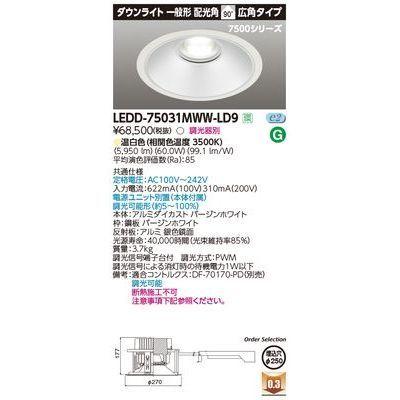 東芝 一体形DL7500一般形Ф250 LEDD-75031MWW-LD9【納期目安:追って連絡】
