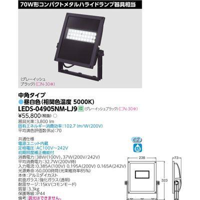 東芝 小形角形LED投光器 LEDS-04905NM-LJ9