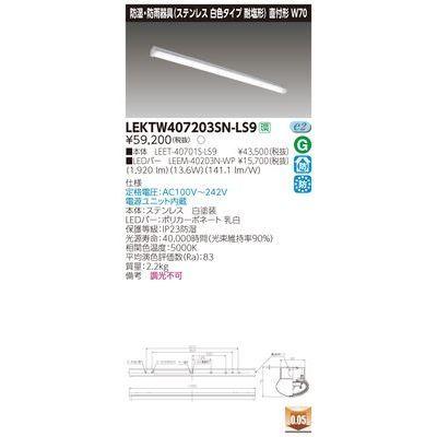 東芝 TENQOO直付40形W70SUS LEKTW407203SN-LS9
