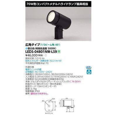 東芝 LEDスポットライト LEDS-04801NW-LS9