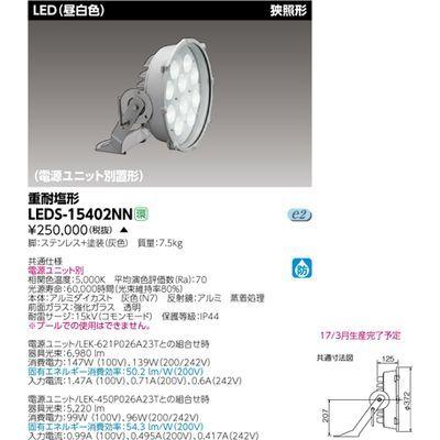 東芝 LED投光器狭角形 重耐塩耐食形 LEDS-15402NN