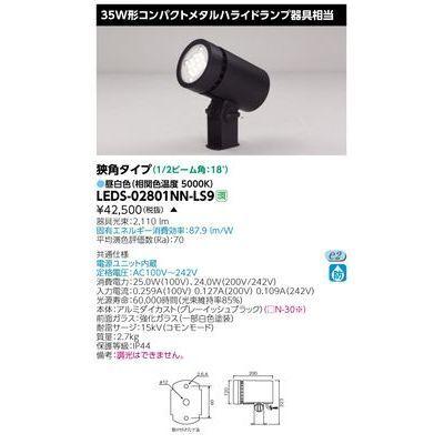 東芝 LEDスポットライト LEDS-02801NN-LS9【納期目安:追って連絡】