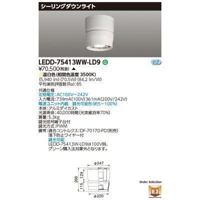 東芝 シーリングダウン7500シリーズ LEDD-75413WW-LD9