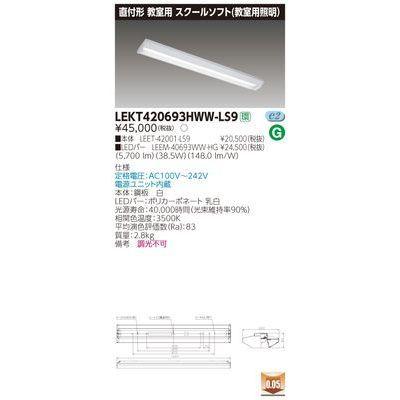 東芝 TENQOO直付40形スクールソフト LEKT420693HWW-LS9【納期目安:追って連絡】