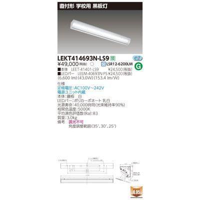 東芝 TENQOO直付40形黒板灯 LEKT414693N-LS9