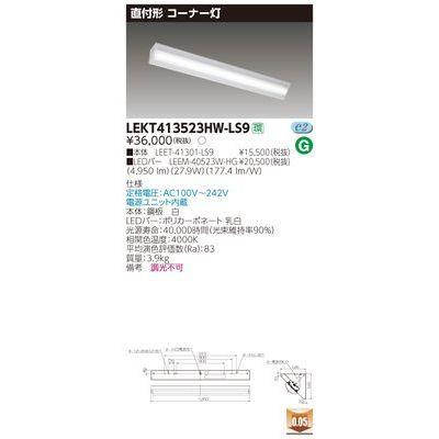 東芝 TENQOO埋込40形コーナー灯 LEKT413523HW-LS9