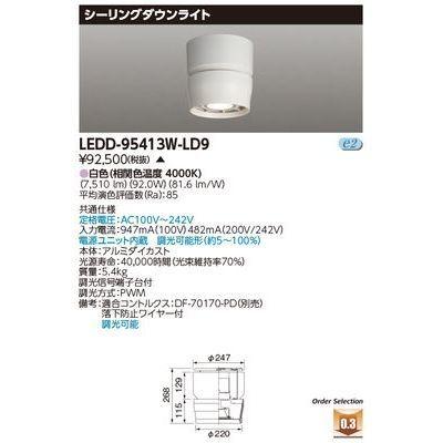 東芝 シーリングダウン9500シリーズ LEDD-95413W-LD9