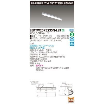 東芝 TENQOO直付20形W70SUS LEKTW207323SN-LS9