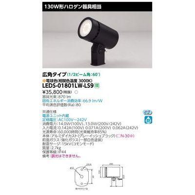 東芝 LEDスポットライト LEDS-01801LW-LS9