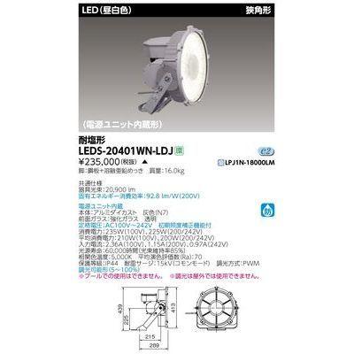 東芝 LED投光器狭角形 LEDS-20401WN-LDJ