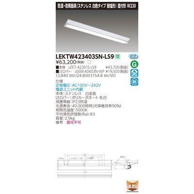 東芝 TENQOO直付40形W230SUS LEKTW423403SN-LS9