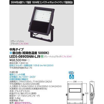 東芝 小形角形LED投光器 LEDS-08905NM-LJ9