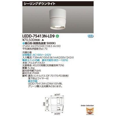 東芝 シーリングダウン7500シリーズ LEDD-75413N-LD9