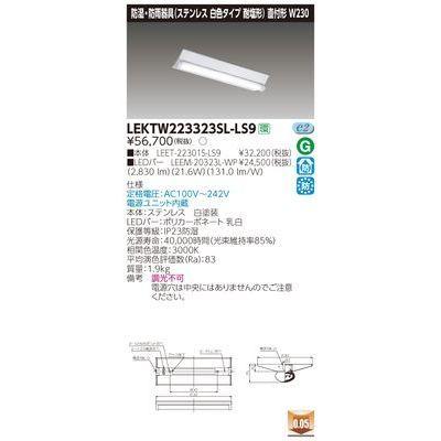 東芝 TENQOO直付20形W230SUS LEKTW223323SL-LS9【納期目安:追って連絡】