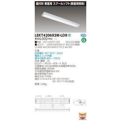 東芝 TENQOO直付40形スクール調光 LEKT420693W-LD9