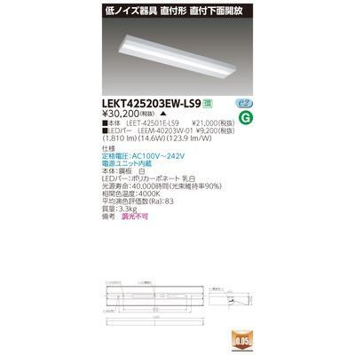 東芝 TENQOO直付40形箱形低ノイズ LEKT425203EW-LS9
