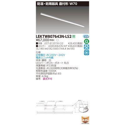 東芝 TENQOO直付110形W70防水 LEKTW807643N-LS2