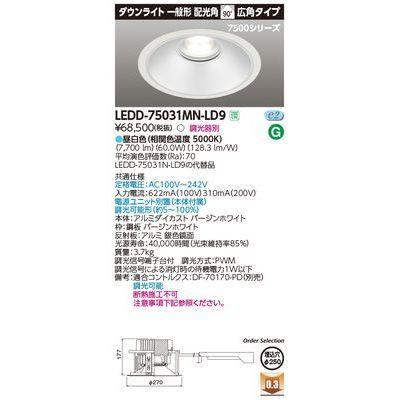 東芝 一体形DL7500一般形Ф250 LEDD-75031MN-LD9