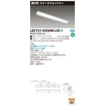 東芝 TENQOO埋込40形ウォールW LEKT411693HW-LS9