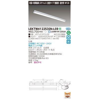 東芝 TENQOO直付40形W120SUS LEKTW412253SN-LS9