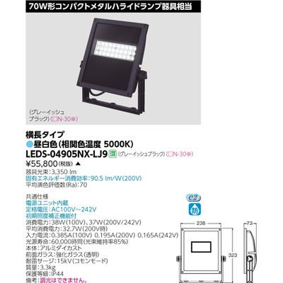 東芝 小形角形LED投光器 LEDS-04905NX-LJ9