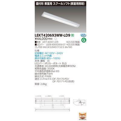 東芝 TENQOO直付40形スクール調光 LEKT420693WW-LD9