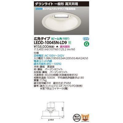 東芝 一体形DL高天井用Ф400 LEDD-10045N-LD9