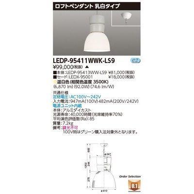 東芝 ロフトペンダント9000乳白 LEDP-95411WWK-LS9
