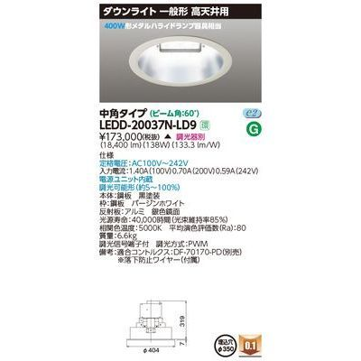 東芝 一体形DL高天井用Ф350 LEDD-20037N-LD9【納期目安:追って連絡】
