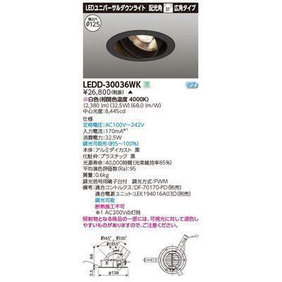東芝 ユニバーサルDL3000黒塗Ф125 LEDD-30036WK