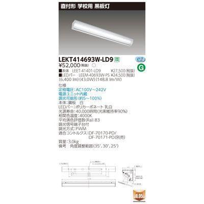 東芝 TENQOO直付40形黒板灯調光 LEKT414693W-LD9