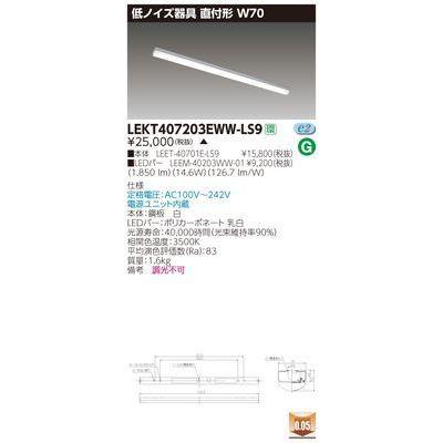 東芝 TENQOO埋込40形W70低ノイズ LEKT407203EWW-LS9