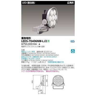 東芝 LED投光器重耐塩形 広角形 LEDS-70406NW-LJ2