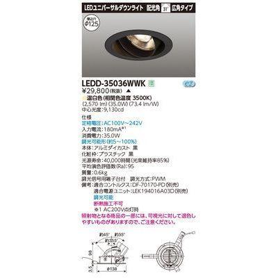 東芝 ユニバーサルDL3500黒塗Ф125 LEDD-35036WWK
